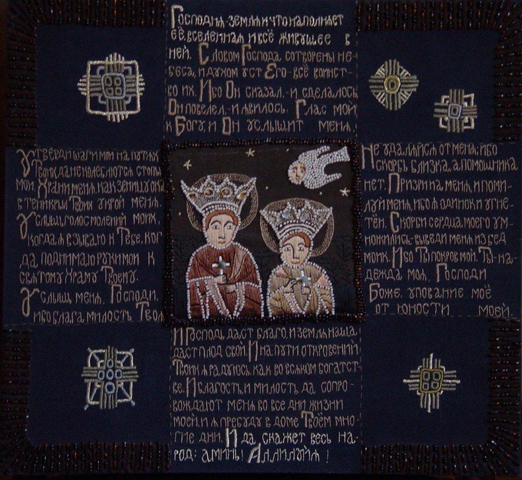 Елена и Константин 36х39 1996 г.
